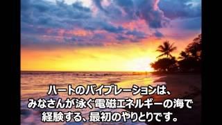 バシャール ハワイのエネルギー
