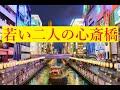 若い二人の心斎橋(吉永小百合&三田明)    カラオケデュエット