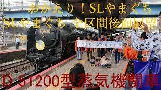 【4K全区間後面展望】JR西日本 山口線 臨時快速 SLやまぐち1号 津和野行 新山口~津和野 (D51200+オロテ35 4001)