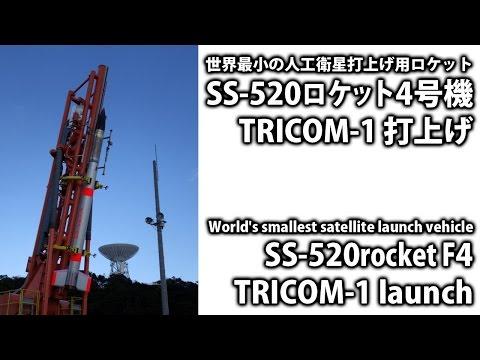 """(強風で延期 1.11)SS-520ロケット4号機""""TRICOM-1"""" 打上げ / SS-520 Rocket F4 Nano Satellite """"TRICOM-1"""" Launch"""
