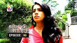 Monara Kadadaasi Episode 90 || සඳුදා සිට බ්රහස්පතින්දා දක්වා රාත්රී 10.00 ට ස්වර්ණවාහිනී බලන්න... Thumbnail
