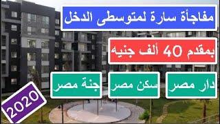 شقق دار مصر وسكن مصر و جنة بمقدم 40 الف جنيه (( جديد ))