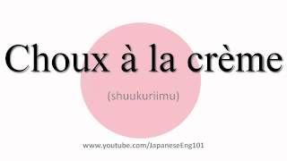 How to Pronounce Choux à la crème