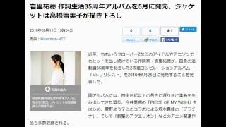 岩里祐穂 作詞生活35周年アルバムを5月に発売、ジャケットは高橋留美子...