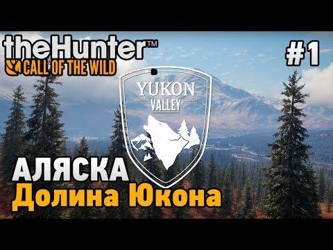 theHunter: Call of the Wild Yukon Valley #1 Аляска-Долины Юкона(Alaska-Yukon Valley)