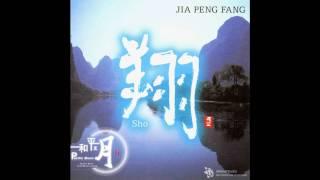 Birdsong - Jia Peng Fang (Sho)