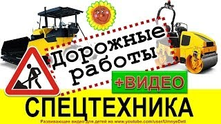 Рабочие машины для детей. ДОРОЖНАЯ ТЕХНИКА с ВИДЕО. Спецтехника. Дорожно-строительная. thumbnail