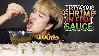 อดข้าว24ชั่วโมงกินกุ้งดิบ100ตัว-dirty-asmr