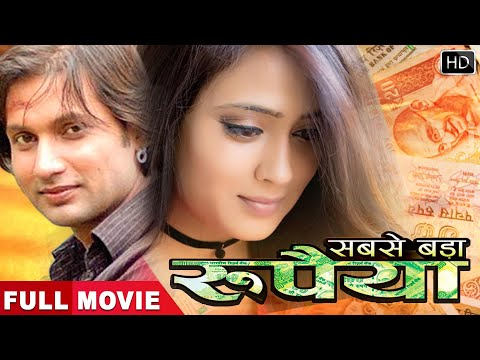 सबसे बड़ा रुपैया | Rupeshwar Kumar, Shweta Tiwari | Super Hit Bhojpuri Movie