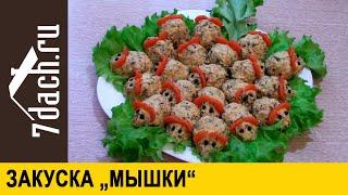 """🐭 Закуска """"Мышки"""" с перепелиными яйцами и тунцом - 7 дач"""