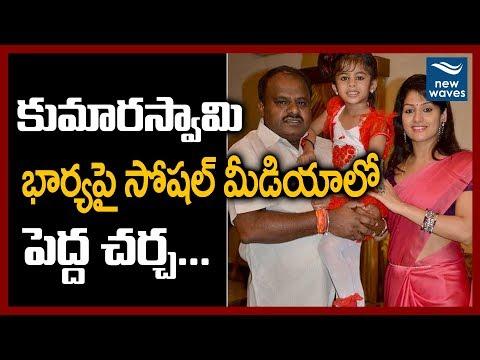 Karnataka CM Kumara Swamy's Wife Radhika Trends on Social Media | New Waves