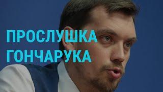 Отставка премьера. Теперь — в Украине | ГЛАВНОЕ | 17.01.20