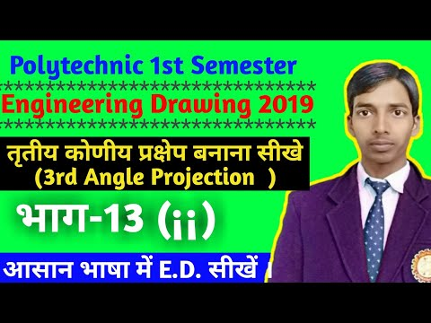 3rd Angle Projection बनाना सीखे//Engineering Drawing for 1st semester polytechnic 2019//भाग -13(¡¡)