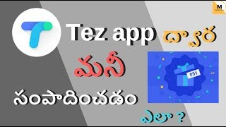 Tez app | Earn Money Online In Mobile | In Telugu