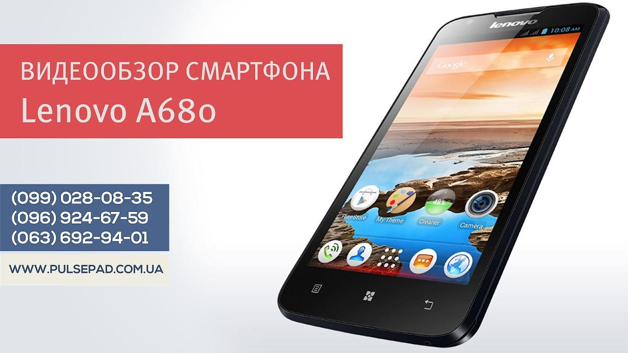 полная инструкция к телефону lenovo a680