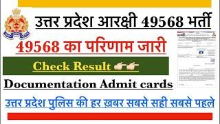 Up police  49568 Result जारी | लाइव देखें | #upp_49568