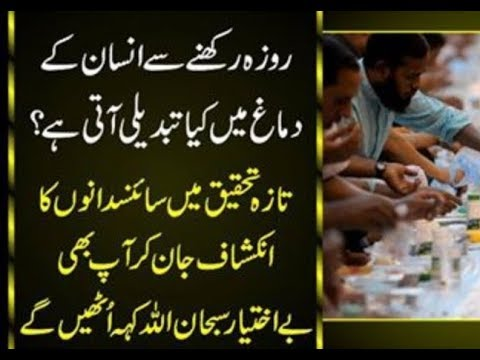 How does fasting make a change in human mind? discovery of scientists in fresh research - urdu\news
