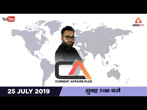 Daily Current Affairs Plus   24 July 2019   UPTET, CTET, & Other Exams