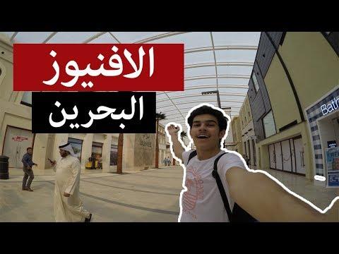افتتاح الافنيوز البحرين - اكبر مطعم شيز كيك فاكتوري فالشرق الاوسط!!