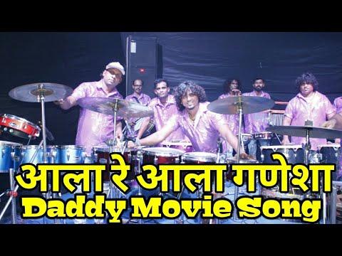 Sonu & Monu Beats ply Daddy's Song Aala Re Aala Ganesha at jijamata nagar cha raja Padyapujan Sohala