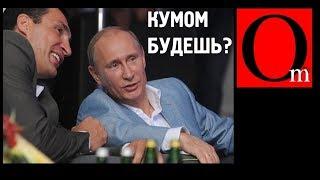 От Кличко до Путина - один кум. Кумовская порука