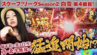 スクープリーグ! season2 vol.16