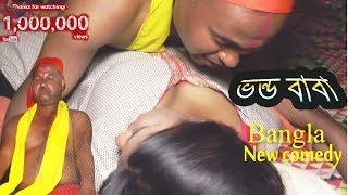 NEW Bangla Short film Bond Baba ( ভন্ড বাবা ) Motu Hero । Vabona Entertainment