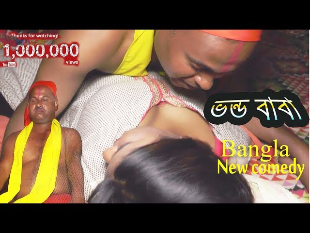 NEW  Bangla Short film Bond Baba ( ???? ???? ) Motu Hero ? Vabona Entertainment