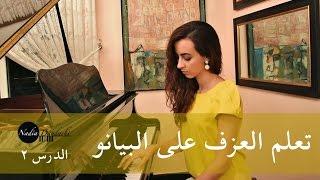 تعلم العزف على البيانو ~ الدرس ٢ ♫ ~ How to read notes