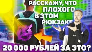 Куча минусов за 20 000 рублей! рюкзак pix проверка рекламы