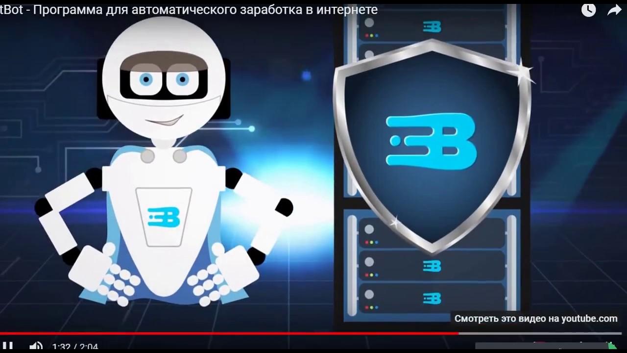 Заработок денег автомате|ITBOT Global заработок денег на автомате