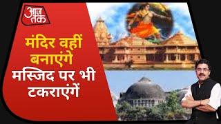 Ayodhya पर मंदिर-मस्जिद का झगड़ा बाकी है ? देखिए Dangal With Rohit Sardana