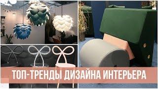 10 трендов в ДИЗАЙНЕ ИНТЕРЬЕРА 2018-2019: Выставка WARSAW HOME-2018 | 25 часов в сутках