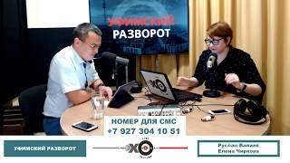 «Уфимский разворот» Марат Гареев. После жалобы журналиста судья из Башкирии подала в отставку