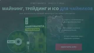 биткоин краны 2017 на русском языке