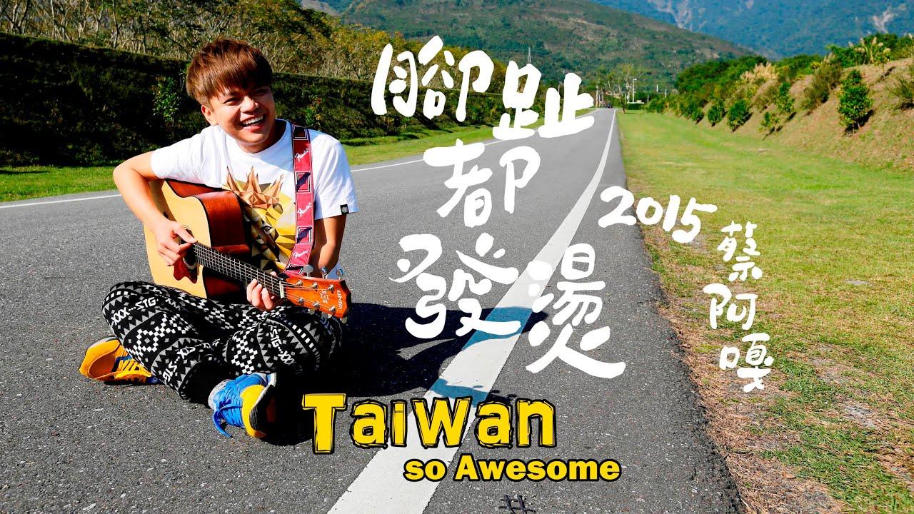 蔡阿嘎 Tsai A-Ga【腳趾都發燙 Taiwan is so Awesome】官方Official HD MV ...