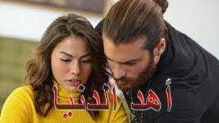 أهد الدنيا - Ahd El Donia - 😍 اجمل اغنية تهديها لحبيبك قلبي بيعشقها ♥️