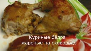 куриные бёдра жареные на сковороде