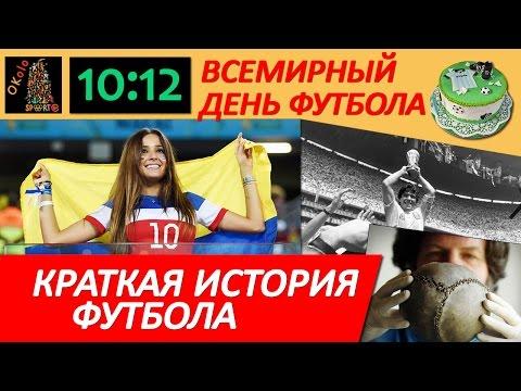 Краткая история футбола. Всемирный день футбола. Около спорта