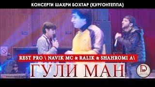 (REST PRO) Шахроми А & Ралик & Навик Мс - Гули ман \Консерти шахри Курган\