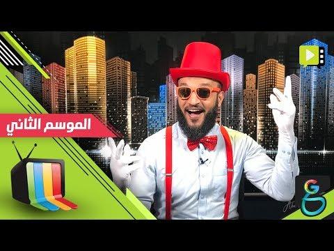 عبدالله الشريف | حلقة 3 | الساحر | الموسم الثاني