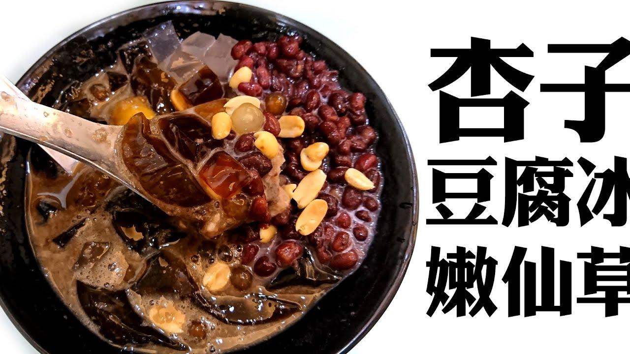 """臺中 杏子豆腐冰 但推薦的是""""嫩仙草"""" 【評分7.5/10】冰品ep3 - YouTube"""