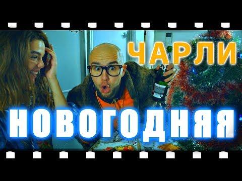 Чарли качает в новогоднем клипе