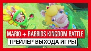 Mario + Rabbids Битва За Королевство - Трейлер выхода игры