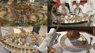 (抜粋)「フランス料理 世界一決定戦(2007) ボキューズ・ドール#01/06」