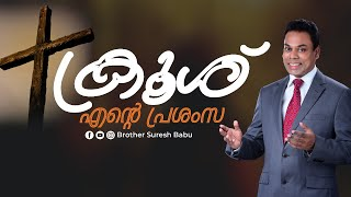 ക്രൂശ് എന്റെ പ്രശംസ | Sunday Online service | Br Suresh Babu | Malayalam Christian Messages