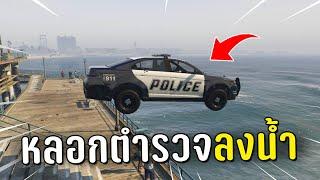 ท้าตำรวจทั้งโรงพักไล่จับ แต่หลอกไปลงน้ำในเกม GTA V Rolplay