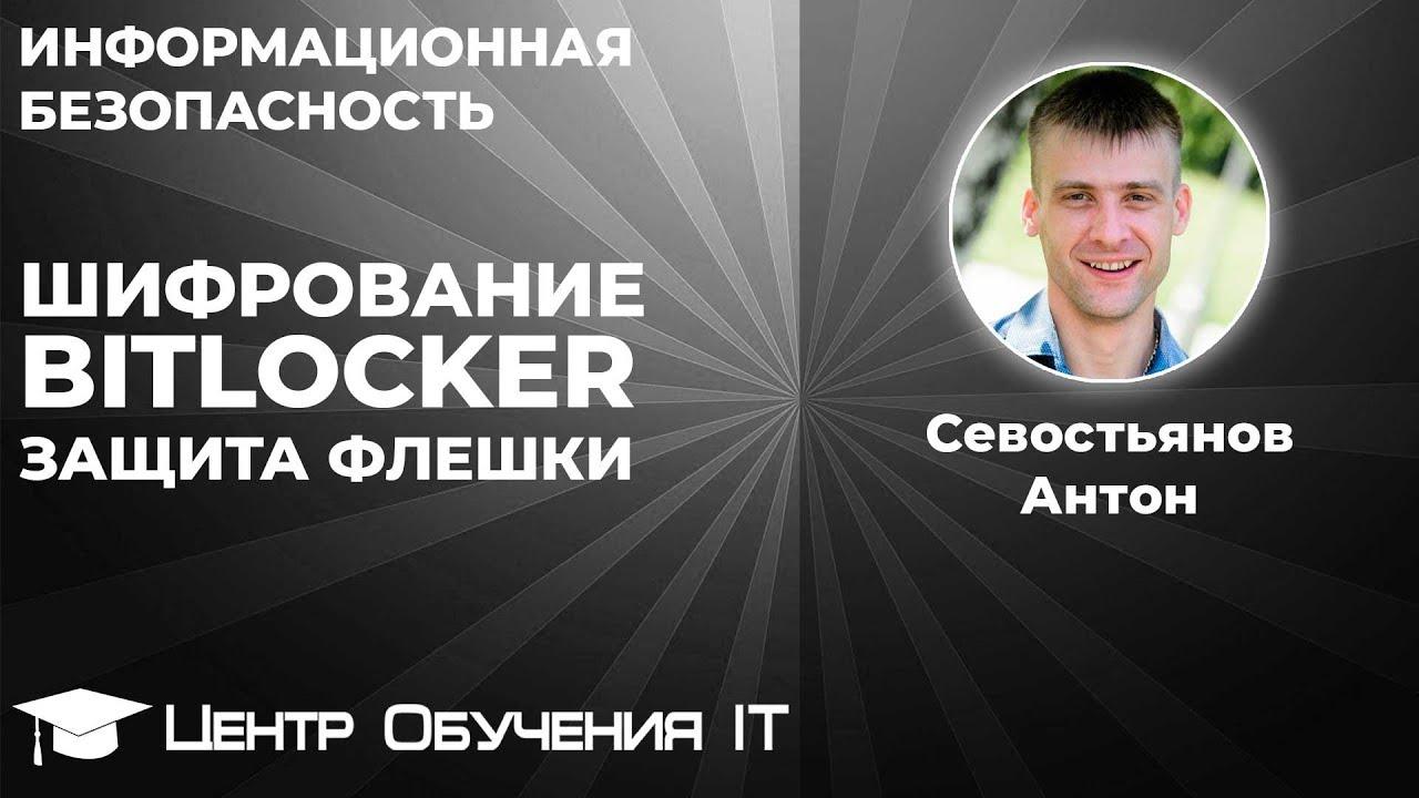 Шифрование BitLocker - Защита флешки