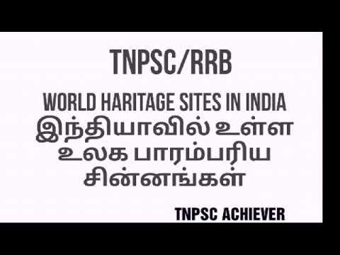 இந்தியாவில் உள்ள உலக பாரம்பரிய சின்னங்கள் World Heritage Site in india TNPSC GROUP - 2 OT RRB SSC