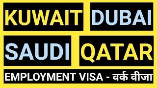 jobs in Kuwait, Dubai, Saudi, Qatar